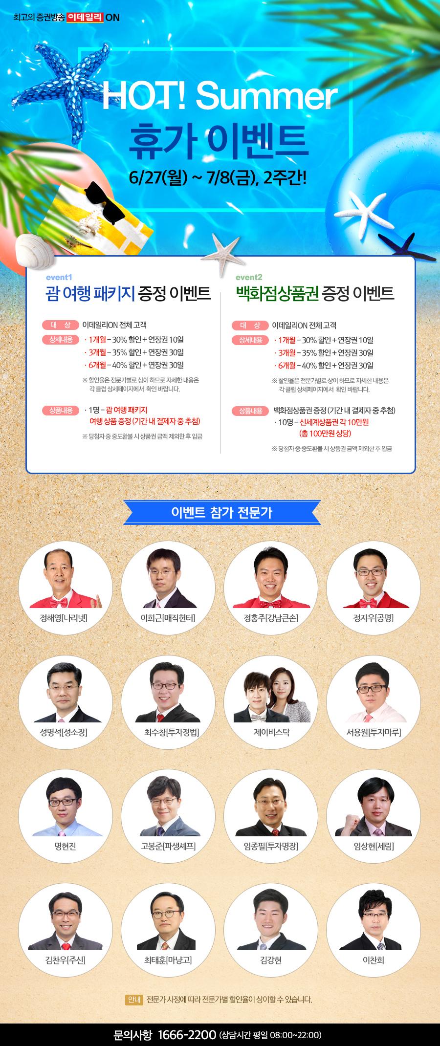 6월 썸머 휴가 이벤트